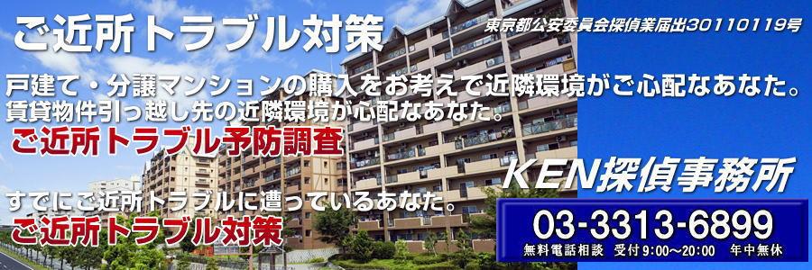 探偵 東京 ご近所トラブル対策