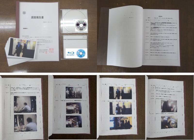ken探偵事務所の報告書・証拠データ