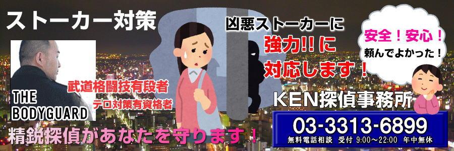 探偵 東京 ストーカー対策調査