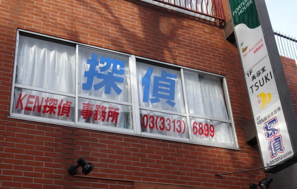 東京杉並区の探偵・KEN探偵事務所