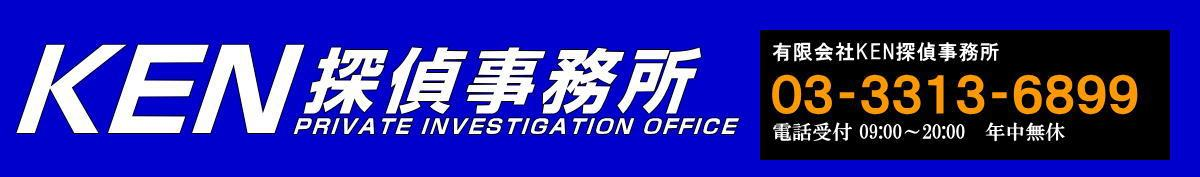 KEN探偵事務所