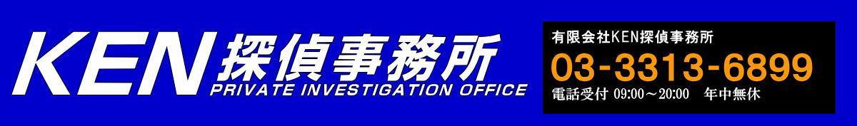 KEN探偵事務所 東京
