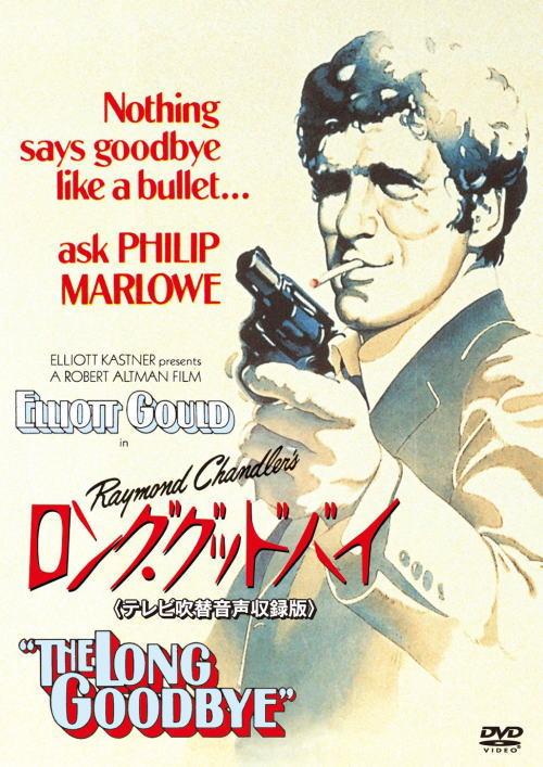 探偵・フィリップ・マーロウ