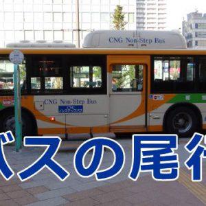 バスの尾行