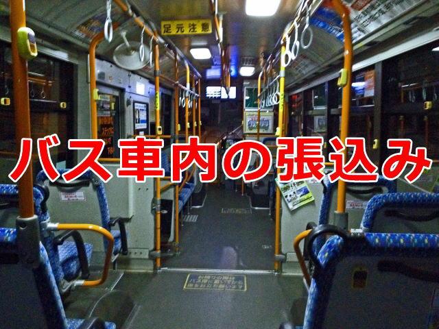 バス車内 張込み