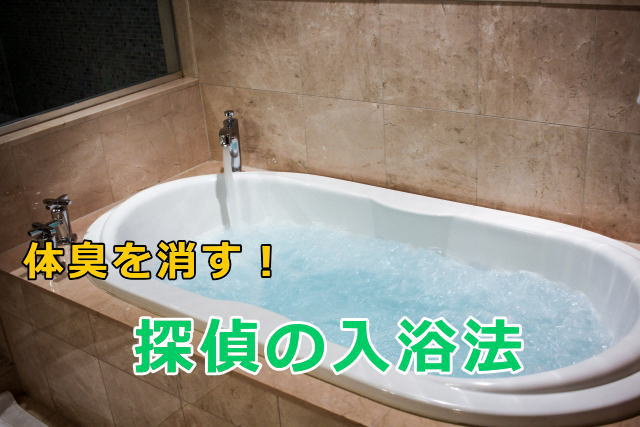 体臭を消す入浴