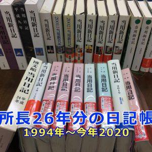 探偵所長の日記帳