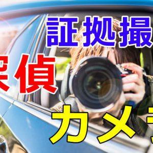 探偵証拠撮影カメラ