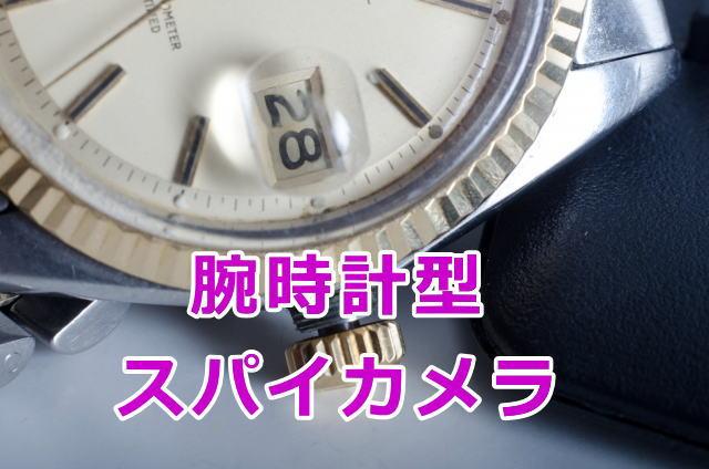 腕時計型スパイカメラ