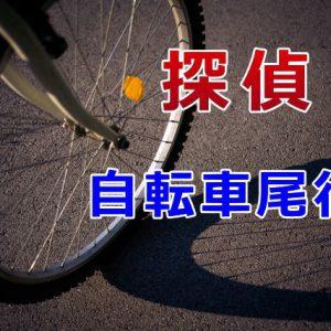 探偵 自転車尾行