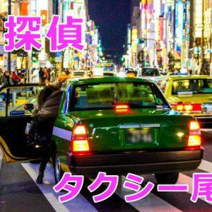 探偵 タクシー尾行