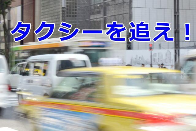 タクシーを追え