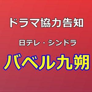 ドラマ『バベル九朔』取材協力